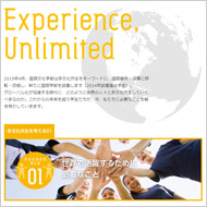 Excperience Unlimited(2014年3月)